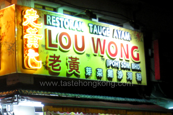 Ipoh Lou Wong Bean Sprout Chicken